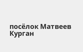 Справочная информация: Банкоматы Почта Банка в посёлке Матвеев Курган — часы работы и адреса терминалов на карте