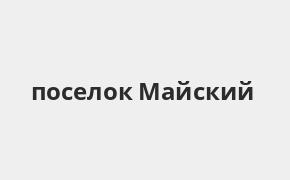 Справочная информация: Почта Банк в поселке Майский — адреса отделений и банкоматов, телефоны и режим работы офисов