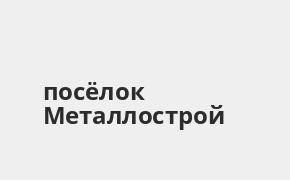 Справочная информация: Банкоматы Почта Банка в посёлке Металлострой — часы работы и адреса терминалов на карте