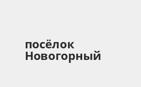 Справочная информация: Банкоматы Почта Банка в посёлке Новогорный — часы работы и адреса терминалов на карте