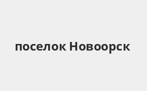 Справочная информация: Почта Банк в поселке Новоорск — адреса отделений и банкоматов, телефоны и режим работы офисов