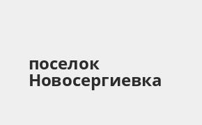 Справочная информация: Отделение Почта Банка по адресу Оренбургская область, поселок Новосергиевка, проспект Калинина, 150 — телефоны и режим работы