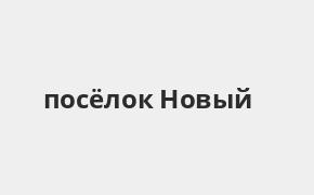 Справочная информация: Банкоматы Почта Банка в посёлке Новый — часы работы и адреса терминалов на карте