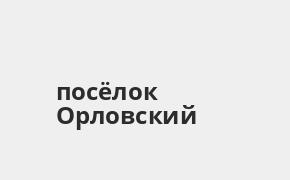 Справочная информация: Почта Банк в посёлке Орловский — адреса отделений и банкоматов, телефоны и режим работы офисов