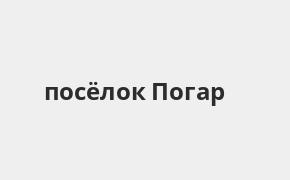 Справочная информация: Банкоматы Почта Банка в посёлке Погар — часы работы и адреса терминалов на карте