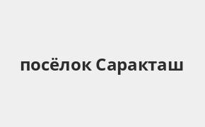 Справочная информация: Почта Банк в посёлке Саракташ — адреса отделений и банкоматов, телефоны и режим работы офисов