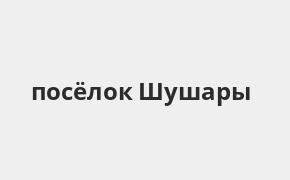 Справочная информация: Банкоматы Почта Банка в посёлке Шушары — часы работы и адреса терминалов на карте
