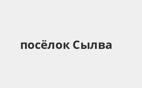 Справочная информация: Банкоматы Почта Банка в посёлке Сылва — часы работы и адреса терминалов на карте