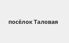 Справочная информация: Почта Банк в посёлке Таловая — адреса отделений и банкоматов, телефоны и режим работы офисов