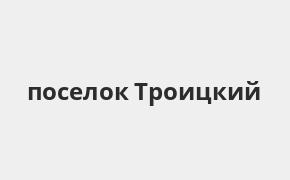 Справочная информация: Почта Банк в поселке Троицкий — адреса отделений и банкоматов, телефоны и режим работы офисов