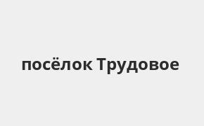 Справочная информация: Банкоматы Почта Банка в посёлке Трудовое — часы работы и адреса терминалов на карте