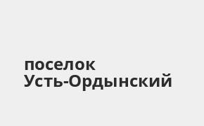 Справочная информация: Банкоматы Почта Банка в поселке Усть-Ордынский — часы работы и адреса терминалов на карте