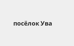 Справочная информация: Банкоматы Почта Банка в посёлке Ува — часы работы и адреса терминалов на карте