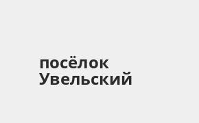 Справочная информация: Банкоматы Почта Банка в посёлке Увельский — часы работы и адреса терминалов на карте