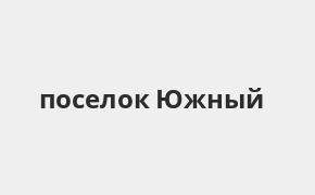 Справочная информация: Банкоматы Почта Банка в поселке Южный — часы работы и адреса терминалов на карте