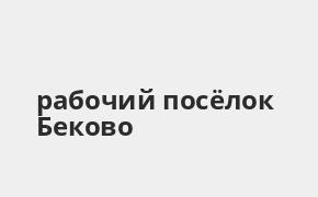 Справочная информация: Банкоматы Почта Банка в рабочий посёлке Беково — часы работы и адреса терминалов на карте