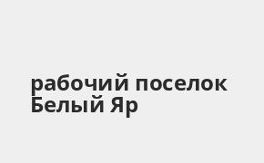 Справочная информация: Почта Банк в рабочий поселке Белый Яр — адреса отделений и банкоматов, телефоны и режим работы офисов