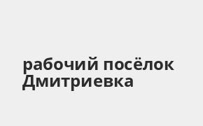 Справочная информация: Банкоматы Почта Банка в рабочий посёлке Дмитриевка — часы работы и адреса терминалов на карте