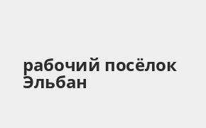 Справочная информация: Почта Банк в рабочий посёлке Эльбан — адреса отделений и банкоматов, телефоны и режим работы офисов