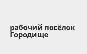 Справочная информация: Банкоматы Почта Банка в рабочий посёлке Городище — часы работы и адреса терминалов на карте