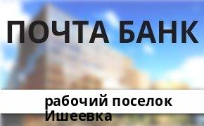 Справочная информация: Банкоматы Почта Банка в рабочий поселке Ишеевка — часы работы и адреса терминалов на карте