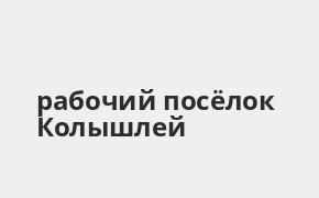 Справочная информация: Банкоматы Почта Банка в рабочий посёлке Колышлей — часы работы и адреса терминалов на карте
