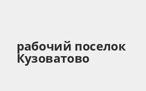 Справочная информация: Банкоматы Почта Банка в рабочий поселке Кузоватово — часы работы и адреса терминалов на карте