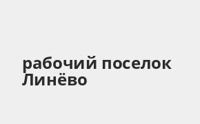 Справочная информация: Банкоматы Почта Банка в рабочий поселке Линёво — часы работы и адреса терминалов на карте