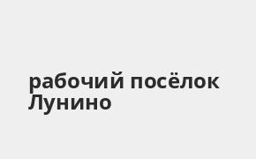 Справочная информация: Банкоматы Почта Банка в рабочий посёлке Лунино — часы работы и адреса терминалов на карте