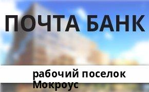 Справочная информация: Почта Банк в рабочий поселке Мокроус — адреса отделений и банкоматов, телефоны и режим работы офисов