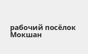 Справочная информация: Банкоматы Почта Банка в рабочий посёлке Мокшан — часы работы и адреса терминалов на карте