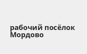Справочная информация: Банкоматы Почта Банка в рабочий посёлке Мордово — часы работы и адреса терминалов на карте