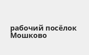 Справочная информация: Банкоматы Почта Банка в рабочий посёлке Мошково — часы работы и адреса терминалов на карте