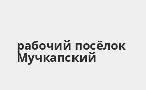 Справочная информация: Банкоматы Почта Банка в рабочий посёлке Мучкапский — часы работы и адреса терминалов на карте