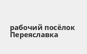 Справочная информация: Банкоматы Почта Банка в рабочий посёлке Переяславка — часы работы и адреса терминалов на карте