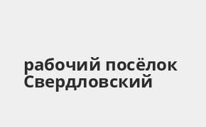 Справочная информация: Банкоматы Почта Банка в рабочий посёлке Свердловский — часы работы и адреса терминалов на карте