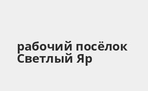 Справочная информация: Банкоматы Почта Банка в рабочий посёлке Светлый Яр — часы работы и адреса терминалов на карте