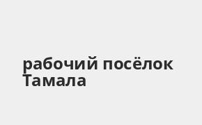 Справочная информация: Отделение Почта Банка по адресу Пензенская область, рабочий посёлок Тамала, Коммунистическая улица, 24 — телефоны и режим работы