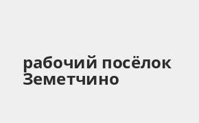 Справочная информация: Банкоматы Почта Банка в рабочий посёлке Земетчино — часы работы и адреса терминалов на карте