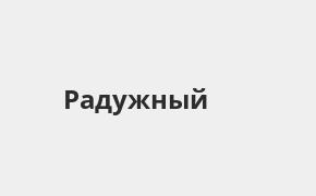 Справочная информация: Банкоматы Почта Банка в Радужном — часы работы и адреса терминалов на карте