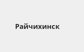 Справочная информация: Банкоматы Почта Банка в Райчихинске — часы работы и адреса терминалов на карте