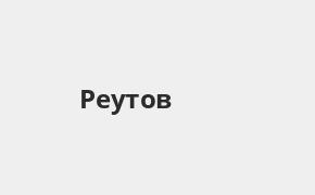 Справочная информация: Банкоматы Почта Банка в Реутове — часы работы и адреса терминалов на карте