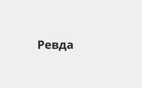Справочная информация: Почта Банк в Ревде — адреса отделений и банкоматов, телефоны и режим работы офисов