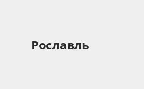 Справочная информация: Банкоматы Почта Банка в Рославле — часы работы и адреса терминалов на карте