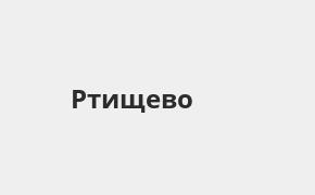 Справочная информация: Отделение Почта Банка по адресу Саратовская область, Ртищево, Железнодорожная улица, 19А — телефоны и режим работы