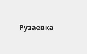 Справочная информация: Банкоматы Почта Банка в Рузаевке — часы работы и адреса терминалов на карте