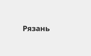 Справочная информация: Банкоматы Почта Банка в Рязани — часы работы и адреса терминалов на карте