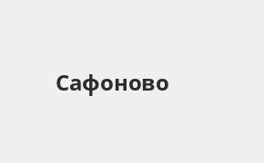 Справочная информация: Банкоматы Почта Банка в Сафоново — часы работы и адреса терминалов на карте