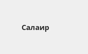Справочная информация: Почта Банк в городe Салаир — адреса отделений и банкоматов, телефоны и режим работы офисов