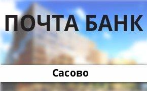 Справочная информация: Почта Банк в Сасово — адреса отделений и банкоматов, телефоны и режим работы офисов